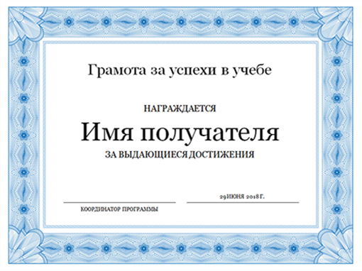 Грамота за успехи в учебе (формальная с синей рамкой)