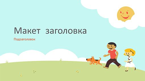 Учебная презентация с играющими детьми (рисунок, широкоэкранный формат)