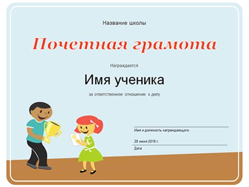 Почетная грамота (начальная школа)