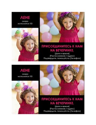 Открытка с приглашением на празднование дня рождения