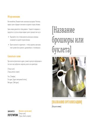 Брошюра о продуктах и услугах