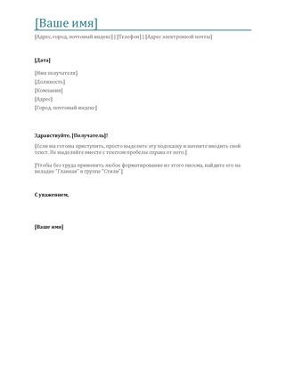Сопроводительное письмо для резюме