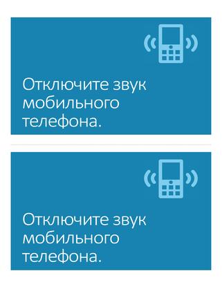 Афиша с просьбой выключить мобильные телефоны (синяя)