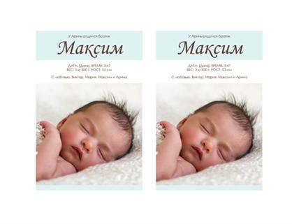 Объявление о рождении мальчика