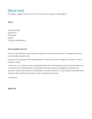 Сопроводительное письмо к резюме (в хронологической последовательности)
