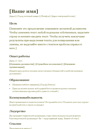 Резюме (зеленый шаблон)