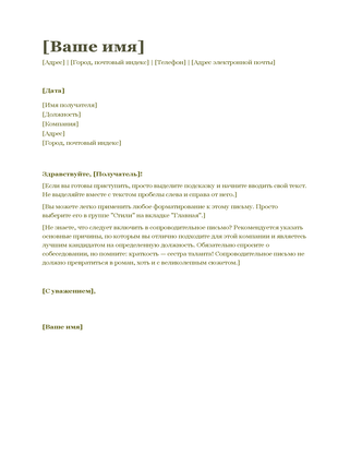 Сопроводительное письмо к резюме (зеленый шаблон)