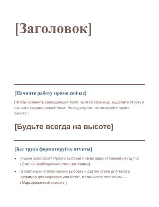 Создание публикации