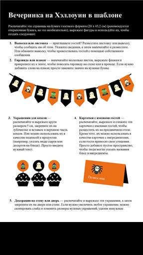 Печатные элементы для вечеринки на Хэллоуин
