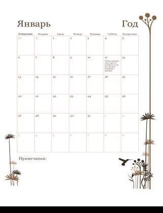 12-месячный календарь (пн— вс)