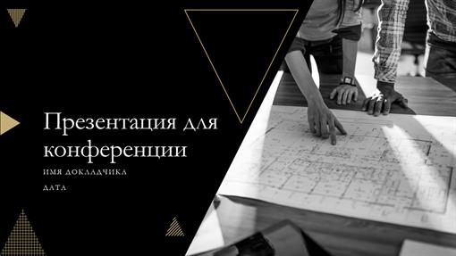 Презентация для конференции с геометрическим оформлением