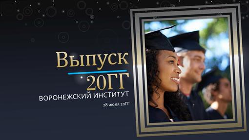 Празднование событий жизни: выпускной