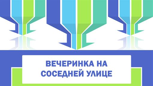Плакаты для сообщества