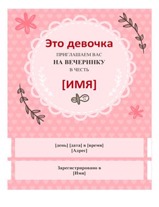 Приглашение на вечеринку для будущей матери девочки