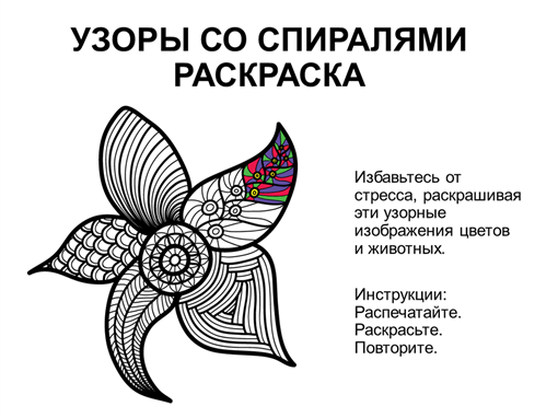 Раскраска узоров со спиралями