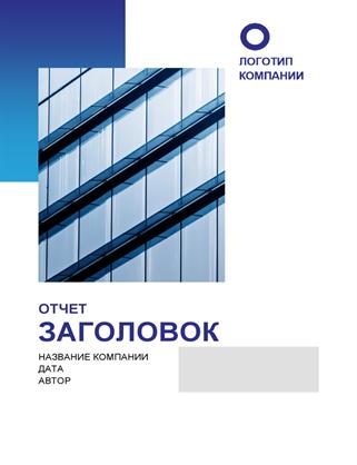 Современный бизнес-отчет