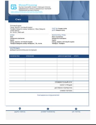 Стандартный счет за продажу, созданный с помощью Microsoft Invoicing