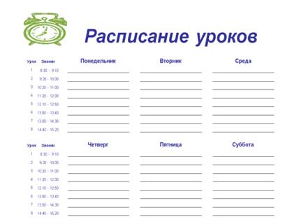 Расписание уроков (c будильником)