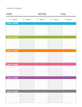 Календарь задач на неделю