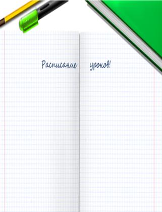 """Расписание уроков (дизайн """"Тетрадь в клетку"""")"""