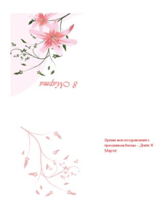 Поздравительная открытка с 8 Марта с розовыми цветами