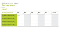Расписание группы