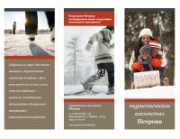 Туристический буклет, складываемый втрое (красно-серый дизайн)