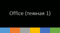Office (темная 1)