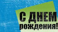 Открытка на день рождения, штриховой фон (сине-зеленое оформление, складывается вдвое)