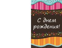 Открытка на день рождения с точками и полосами (детская, складывается пополам)