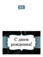 Открытка на день рождения (дизайн с голубой лентой, складывается пополам)