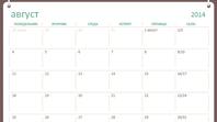Календарь на 2014–2015 учебный год (август— июль)