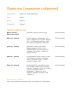 Повестка дня делового собрания (оранжевый дизайн)