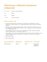 Протокол собрания (оранжевый дизайн)