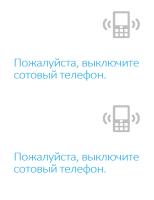 Плакат с просьбой выключить мобильные телефоны