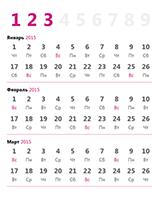 Квартальный календарь на 2015 год