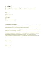 Сопроводительное письмо к резюме (фиолетовый шаблон)