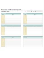 школьное расписание шаблон word