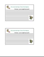Бланк для рецептов (настроенный, 2 экз. на стр.)