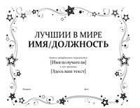 шаблон грамоты для лучшего сотрудника