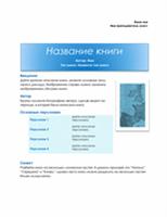 Доклад об учебнике