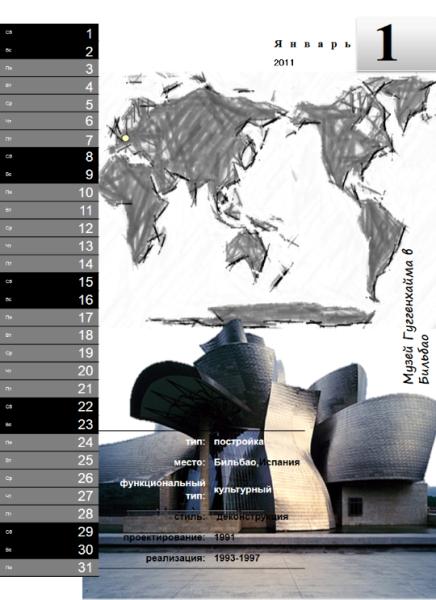 """Календарь """"Архитектура"""" на 2011 год (12 стр.)"""