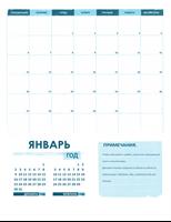 Академический календарь с порядком дней с понедельника до воскресенья (для любого года)