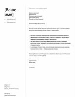 Сопроводительное письмо для хронологического резюме (макет «Простой»)