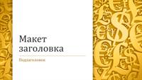Презентация с символами валют (широкоэкранный формат)