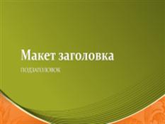 Шаблон презентации «Купюры» (широкоэкранный формат)