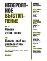 Объявление о мероприятии