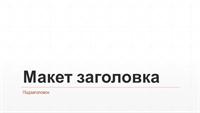 """Презентация """"Сетка с ромбовидными ячейками"""" (широкоэкранный формат)"""