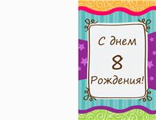 Открытка ко дню рождения со звездами и полосами (для детей)