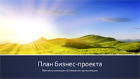 Презентация плана бизнес-проекта (широкоэкранный формат)